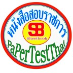 รูปประจำตัวของ papertestthai