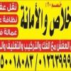 نقل عفش بالرياض الاخلاص الامانة0550018083 - أخر مشاركة بواسطة : ahmadgad