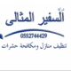 Gravatar of http://almdinaa.com/