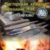 Мастерская кузнеца Марушина А. И. - последний пост от  Oleg Panarin