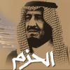 حروف على ورق الورد - آخر مشاركة بواسطة محمد المسعودي