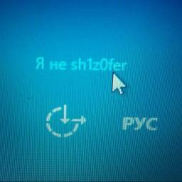 sh1z0fer