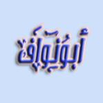 الصورة الرمزية abunowaf