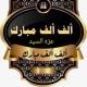 عزه السيد القصبي عبد الهادي