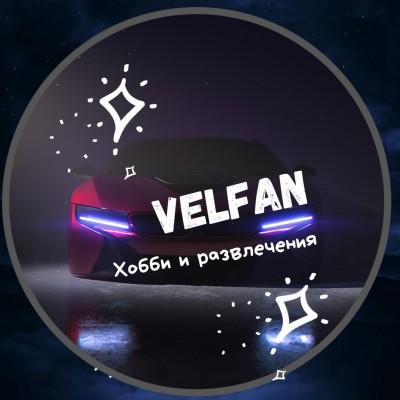 Пользователь VelFan