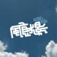 風痕影's gravatar icon