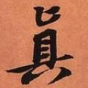 Jichao