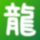 Avatar of ryunosuke, a Symfony contributor