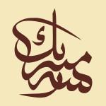 الصورة الرمزية أبو عبدالرحمن8