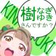 kinagiyuki