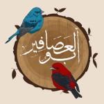 الصورة الرمزية أبوالعصافير