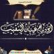 عيبان ناصر النقيب