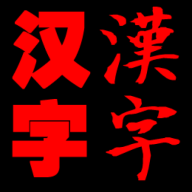 kanjihanzi
