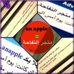 الصورة الرمزية anapple